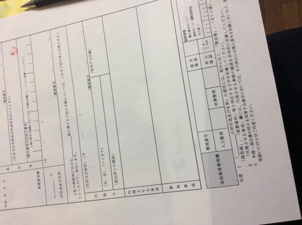 税務関係書類