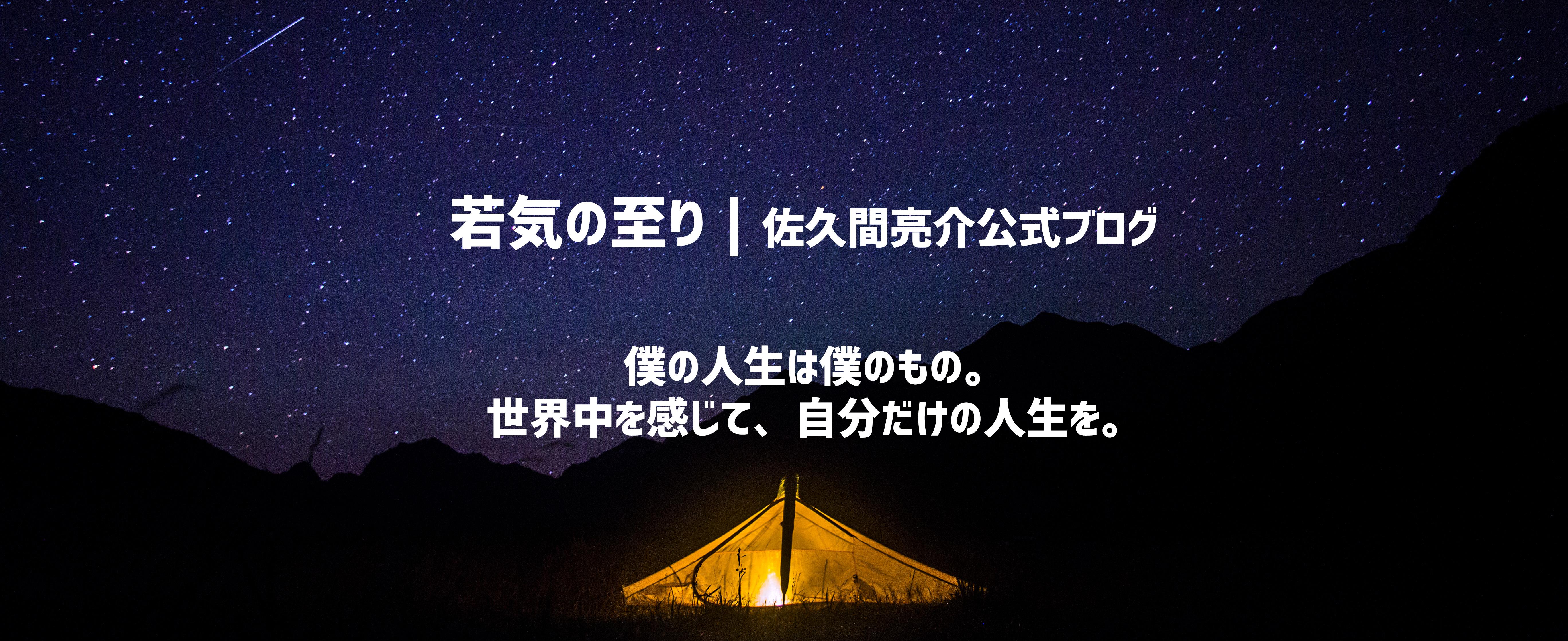 若気の至り | 佐久間亮介公式ブログ